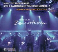 Greek Music CDs